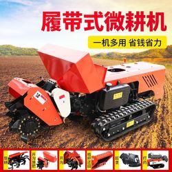 履带式微耕机小型多功能田园管理机柴油耕地开沟机施肥农用旋耕机