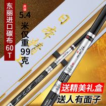 调钓鱼竿长节手杆28调日本进口碳素台钓竿超轻超硬19达瓦圣尊鱼竿