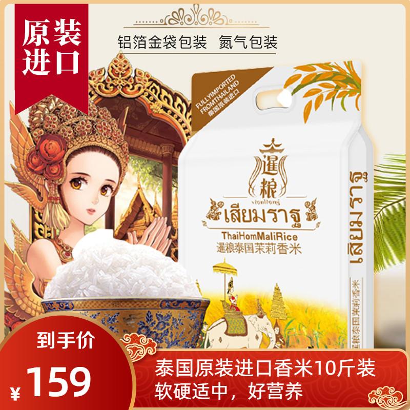 泰国原装进口泰国香米暹粮泰国茉莉香米泰国米5KG香米10斤大米