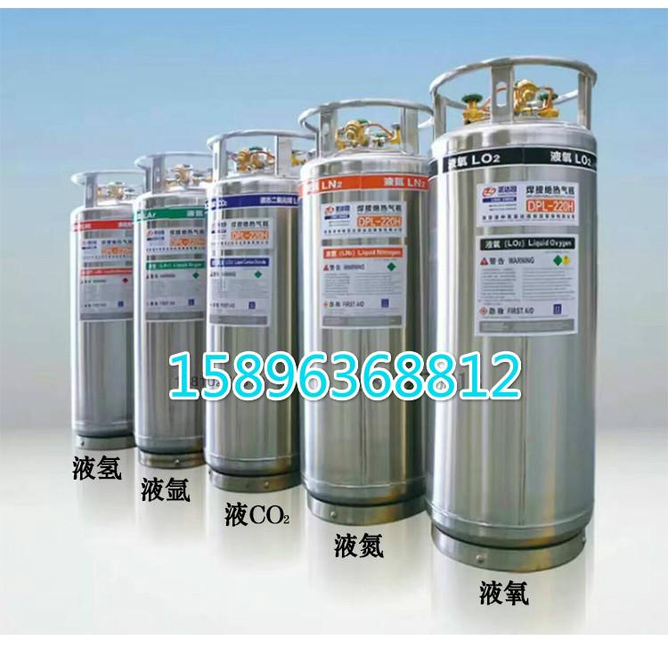 低温の液体酸素ドワールの瓶は魚の車を引き延ばして酸素の専用の低圧の鋼瓶の断熱のガスボンベのドワー缶の液体の瓶を供給します。