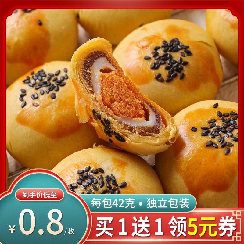 阿旺哥蛋黄酥雪媚娘早餐面包整箱好吃的零食酥月饼糕点心休闲食品