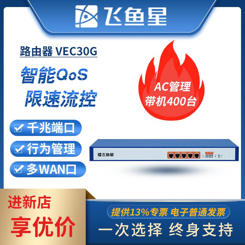 飞鱼星 VEC30G 多WAN口全千兆企业上网行为管理路由器AC网关一体机远程管控一键网优19英寸标准机架式带机400