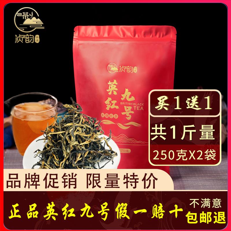 英红九号口粮茶浓香型9号英德红茶