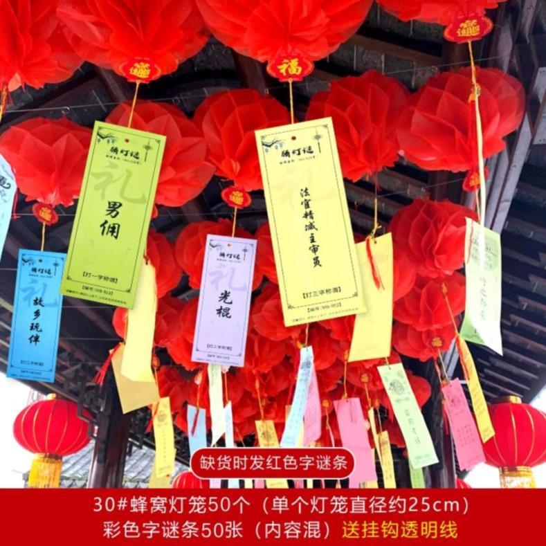 悬挂户外元宵节灯谜条成语接龙商场活动用品谜语猜灯谜道具中国风
