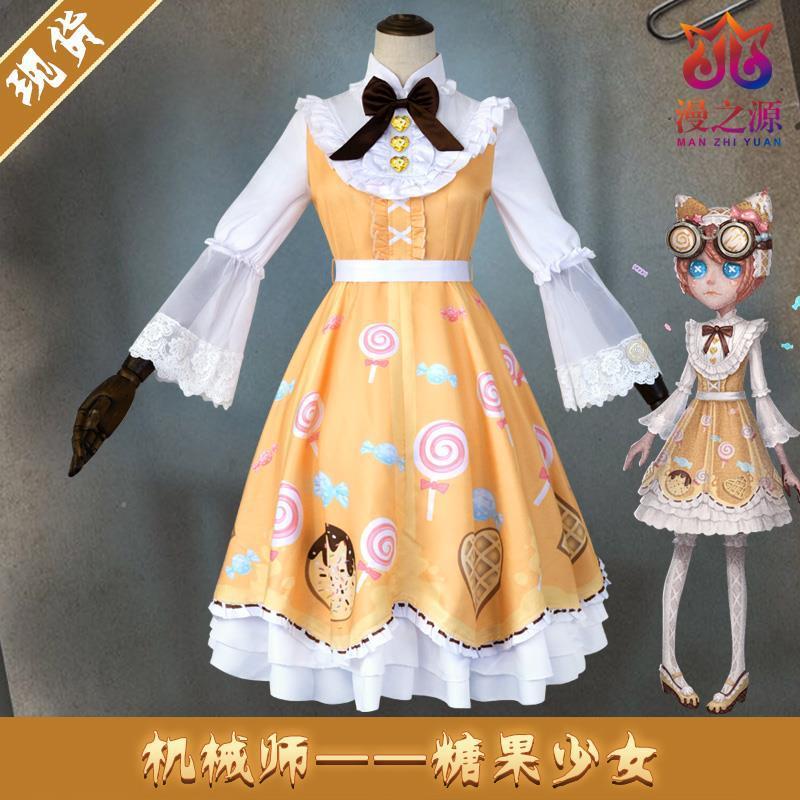 第五人格机械师糖果少女cos服 女装洛丽塔小洋装裙子套装cosplay