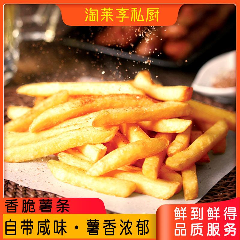 淘莱享私厨薯条冷冻半成品肯德基麦肯裹粉咸味薯条油炸小吃300g*2
