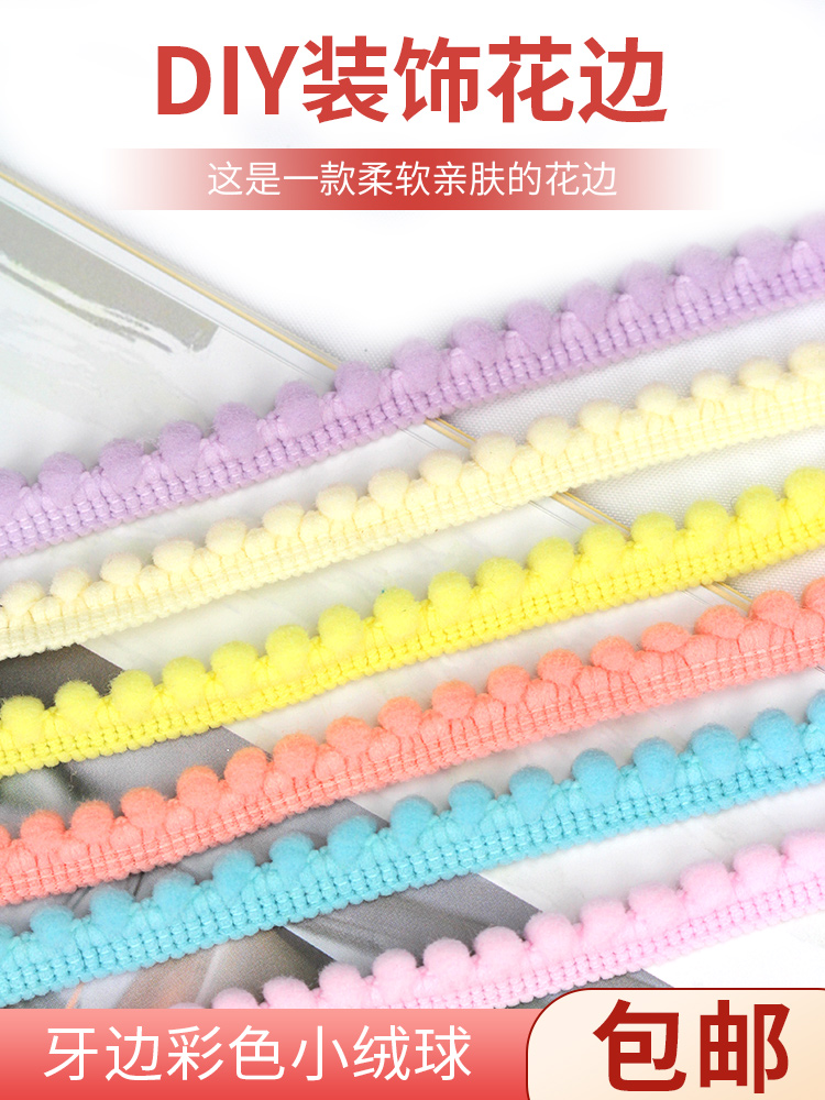 Wool ball lace DIY clothing scarf hat decoration curtain accessories small ball skirt clothing hand accessories