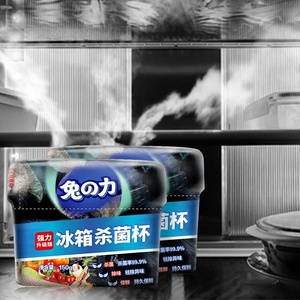 兔力冰箱杀菌杯兔之力冰箱除味剂除味盒冰箱除臭剂除异味去味神奇