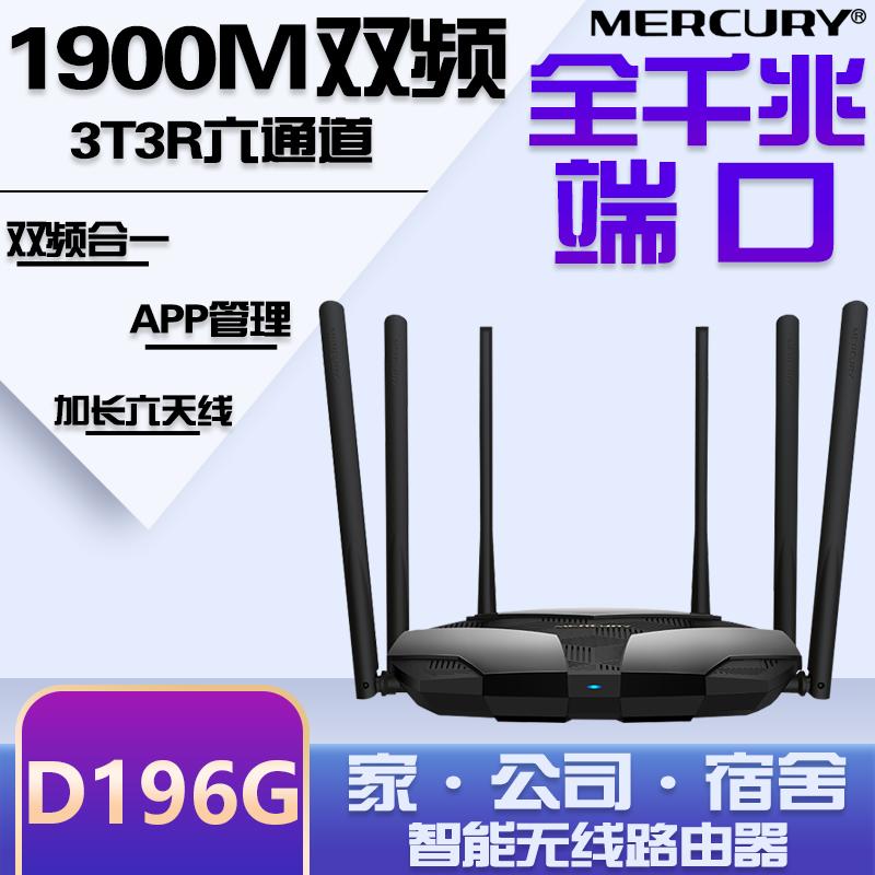 水星1900M双频千兆无线路由器千兆端口 家用穿墙高速wifi稳淘宝优惠券