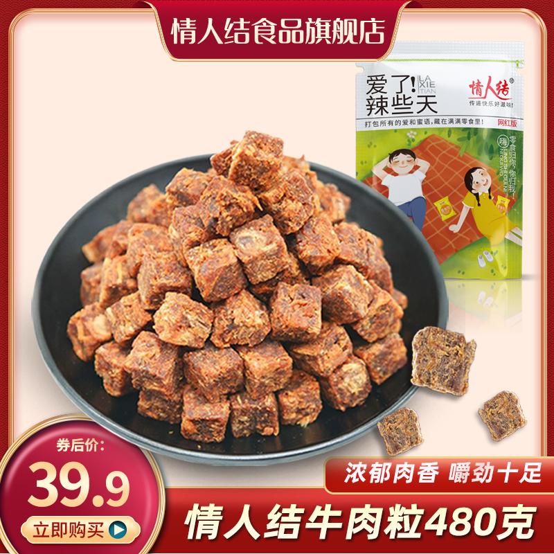 情人结牛肉粒麻辣味沙嗲味肉干牛肉干吃货小零食小吃居家休闲食品