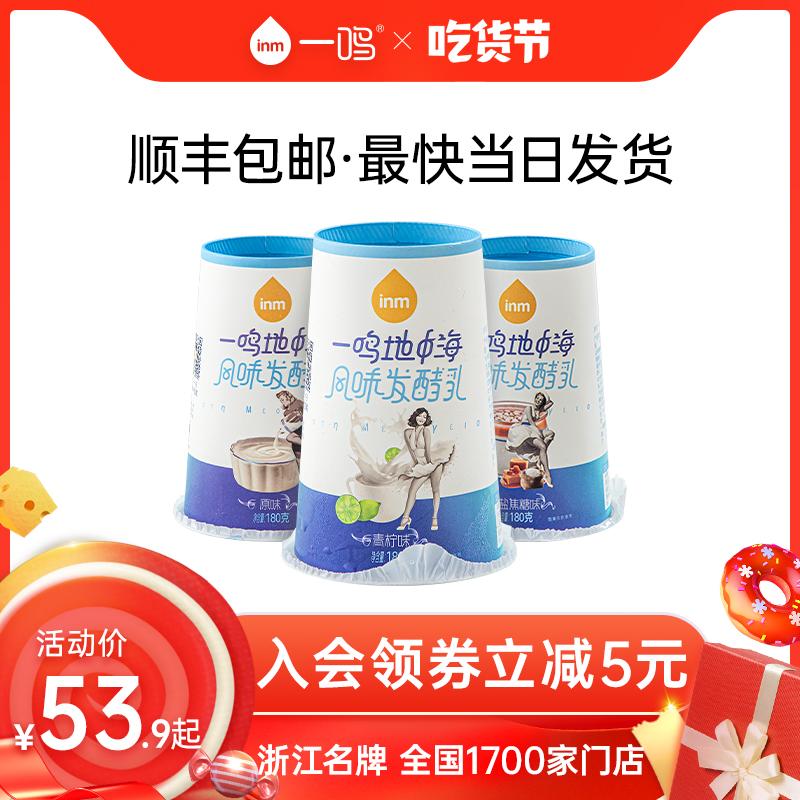一鸣地中海风味发酵乳原味海盐焦糖 另类口感营养低温奶180g*9杯