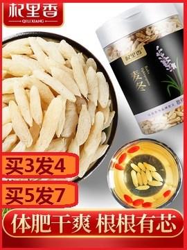 材【杞里香】地道四川涪城麦冬优质冬麦特级无硫250g食品保健营养