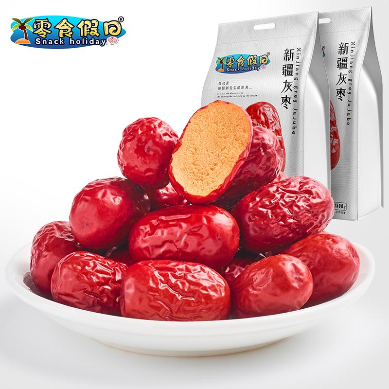 零食假日新疆红枣特级灰枣1500g免洗即食若羌枣泡水整箱枣子零食