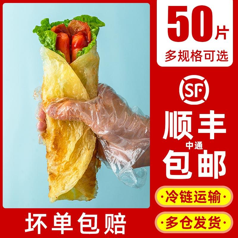手抓饼家庭装包邮鲁麦郎50片80克100克早餐面饼商用摆摊手抓饼皮