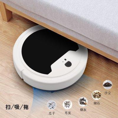 智能家用充电全自动扫吸拖大吸力超薄扫吸一体 扫地机器人三合一