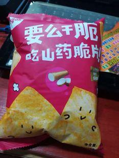 【-要么干脆吃山药脆片45gx4袋】薄片脆薯片好吃的休闲零食