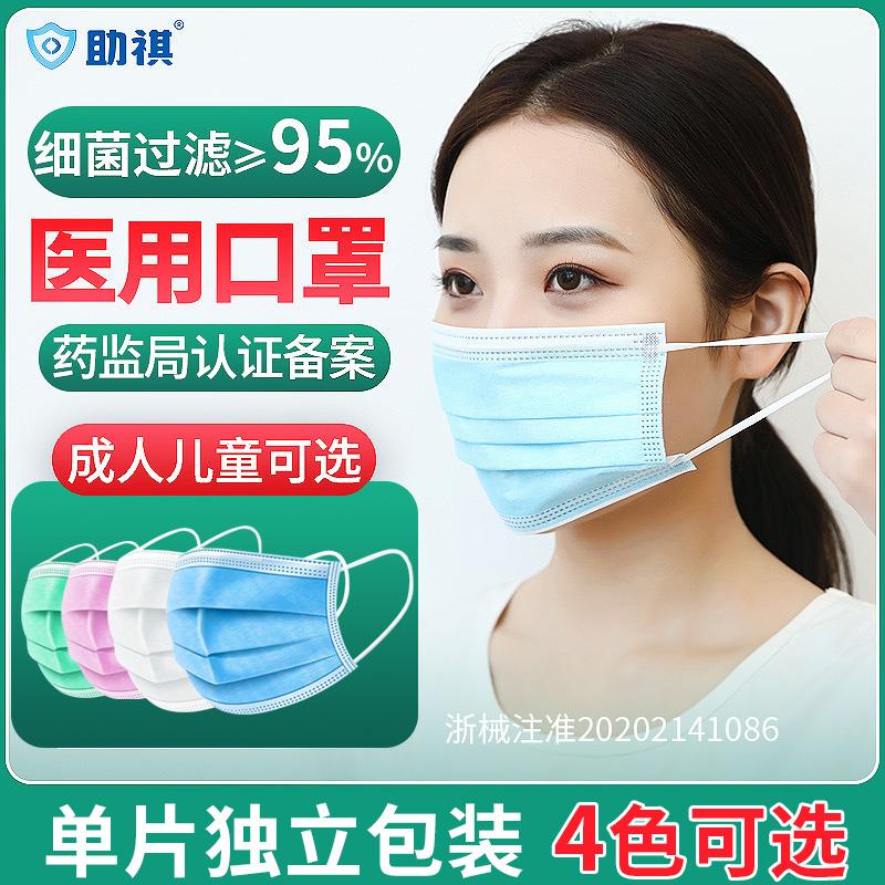 医用口罩一次性医生医护医疗专用口罩三层白色黑色单片独立包装