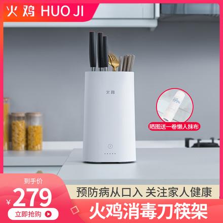 火鸡家用消毒刀架紫外筷机筷消毒机智能小型筷筒刀具筷消毒烘干机