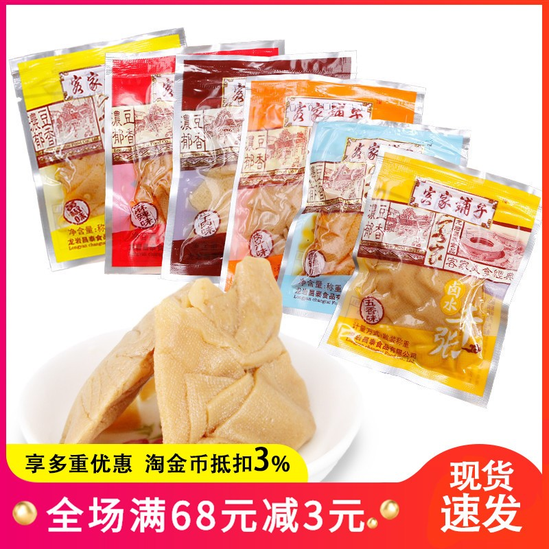 客家铺子卤水千张豆腐干500g五香香辣手撕卷豆皮豆干长汀特产零食