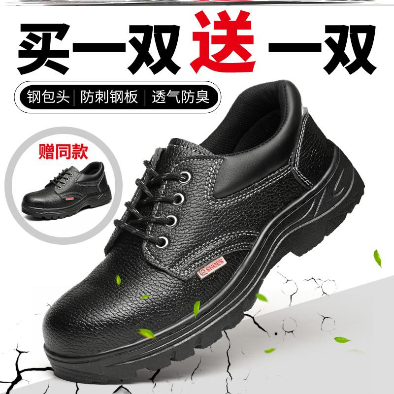 Comfortable mens work light labor protection shoes deodorant increase leisure iron shoes sports wear resistant construction site low top four seasons