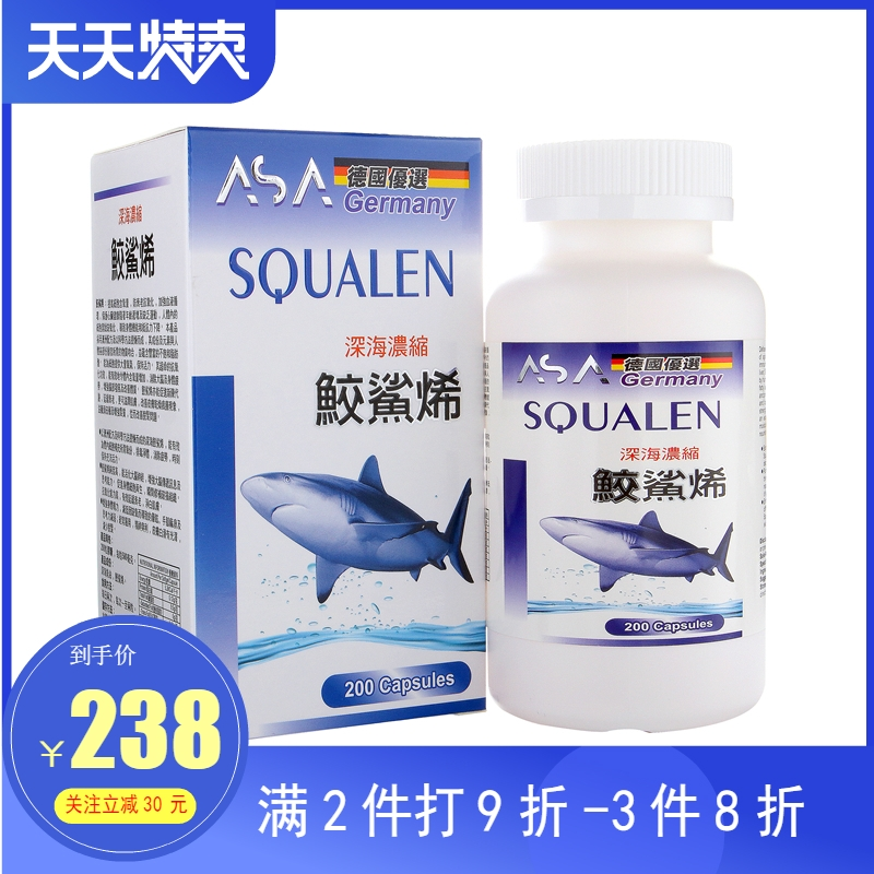 香港直邮 角鲨烯深海鱼油丸 ASA鲛鲨烯200粒/瓶