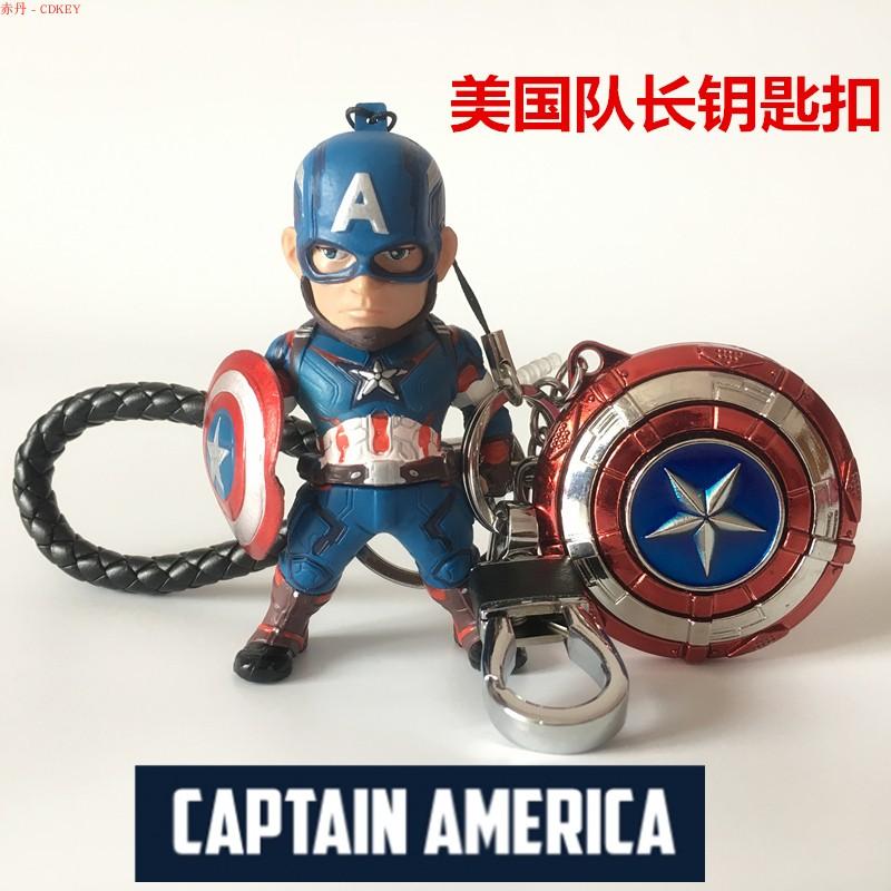 。复仇者联盟美国队长钥匙扣链坠盾牌美队书包挂件背包挂饰手表车