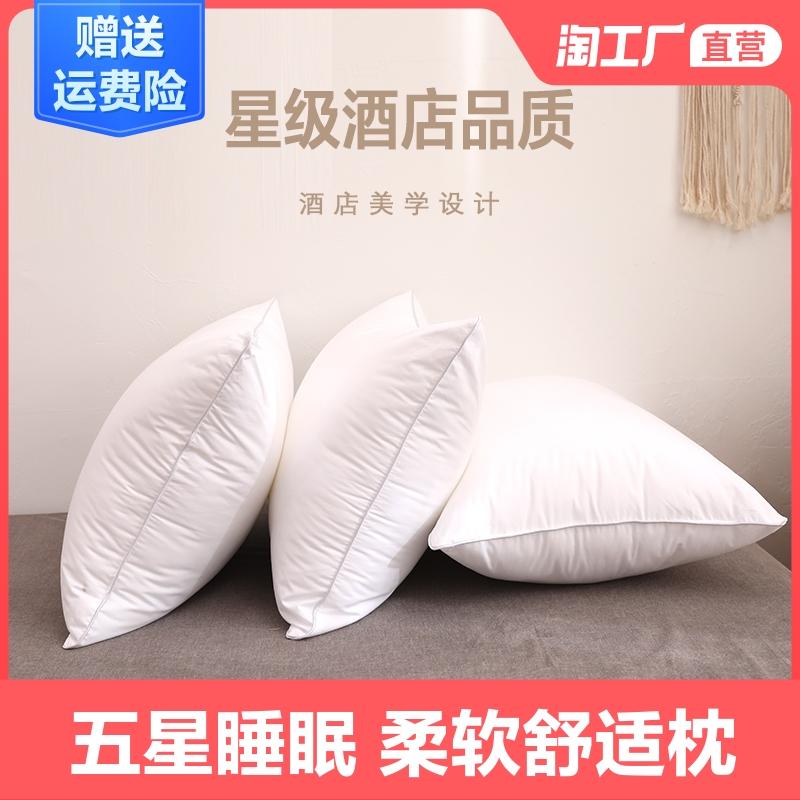 一对装枕头芯羽丝绒枕芯酒店单人双人学生宿舍护颈椎柔软枕头家用8.45元