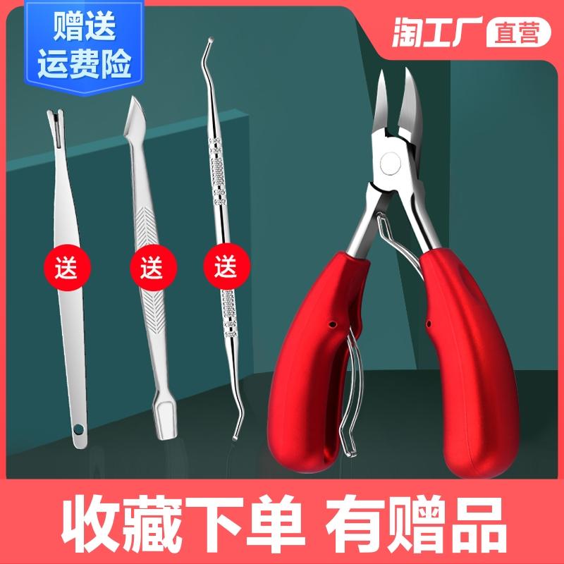 甲沟炎专用指甲剪刀套装鹰嘴指甲钳单个剪死皮尖嘴修脚刀脚趾夹沟