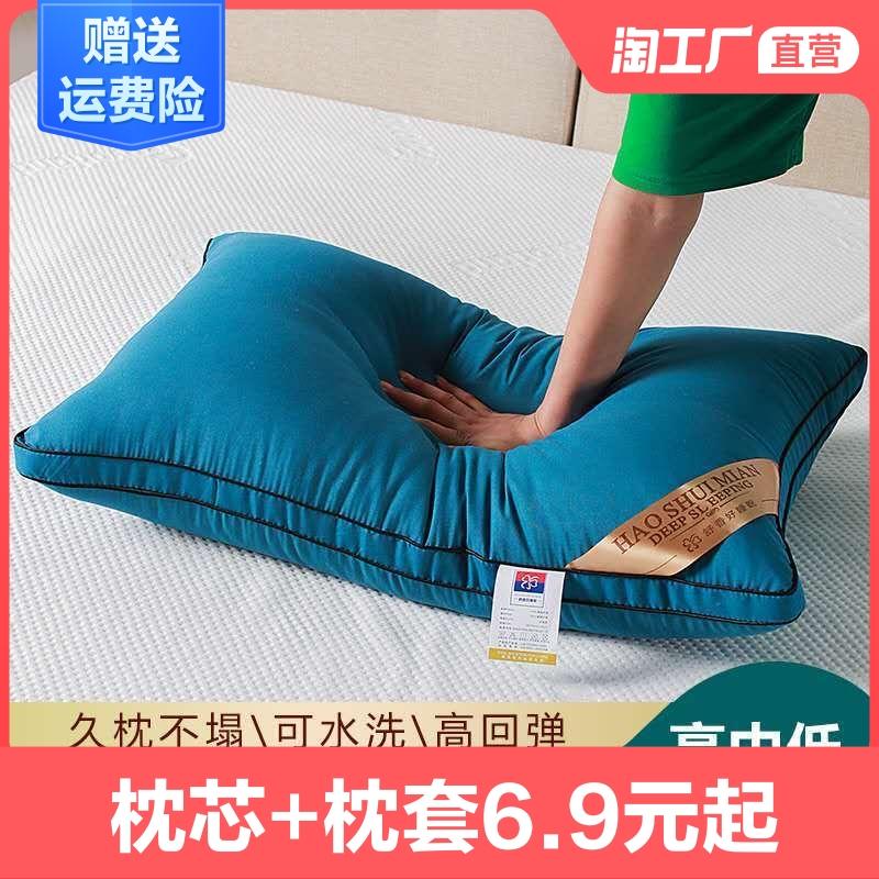 可水洗枕头枕芯一对家用酒店护颈枕单人学生成人枕头芯一对带枕套