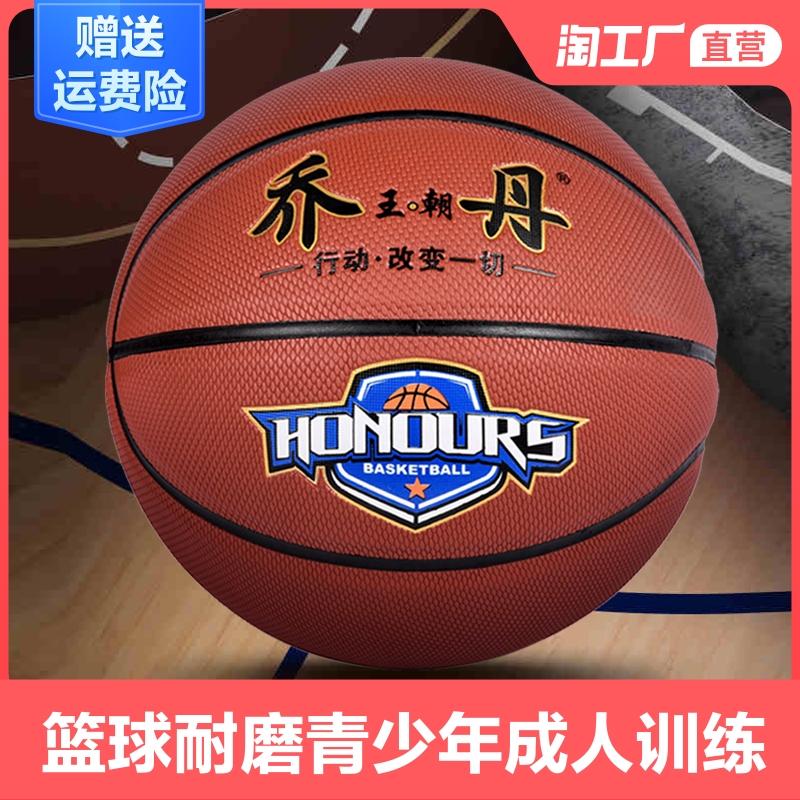 小学生孩幼儿园儿童篮球耐磨3-4-5号7青少年成人训练专用皮球正品