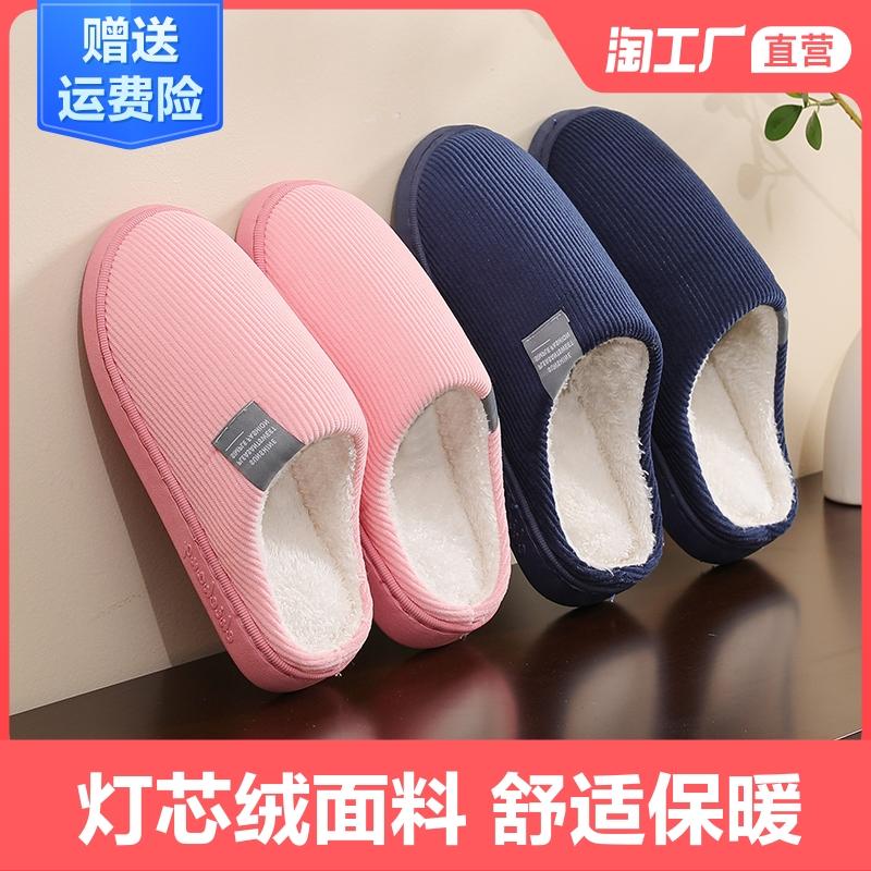 棉拖鞋女士秋冬季情侣家用居家居保暖...