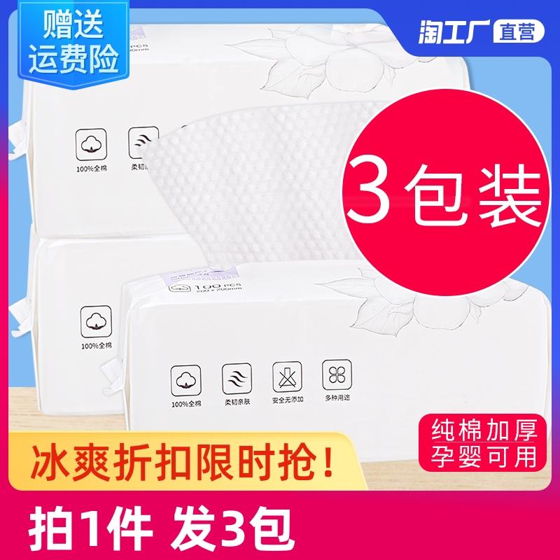 3包装洗脸巾一次性纯棉女卸妆棉
