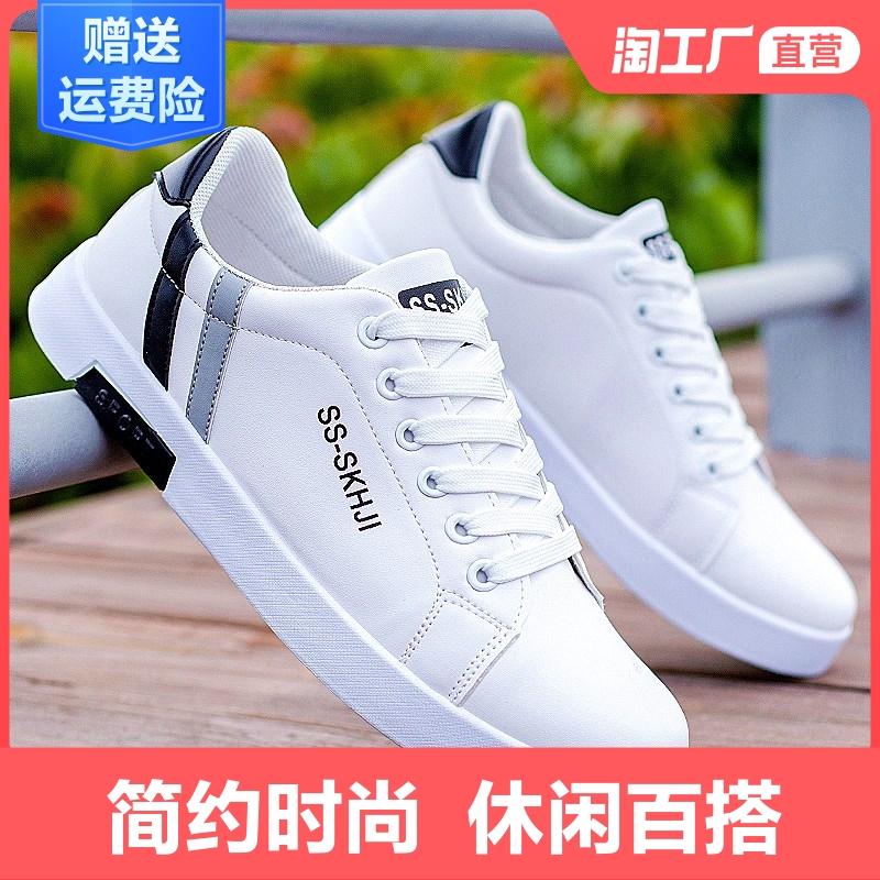 2021夏季板鞋透气男鞋百搭休闲鞋潮鞋韩版潮流鞋子夏天男士小白鞋