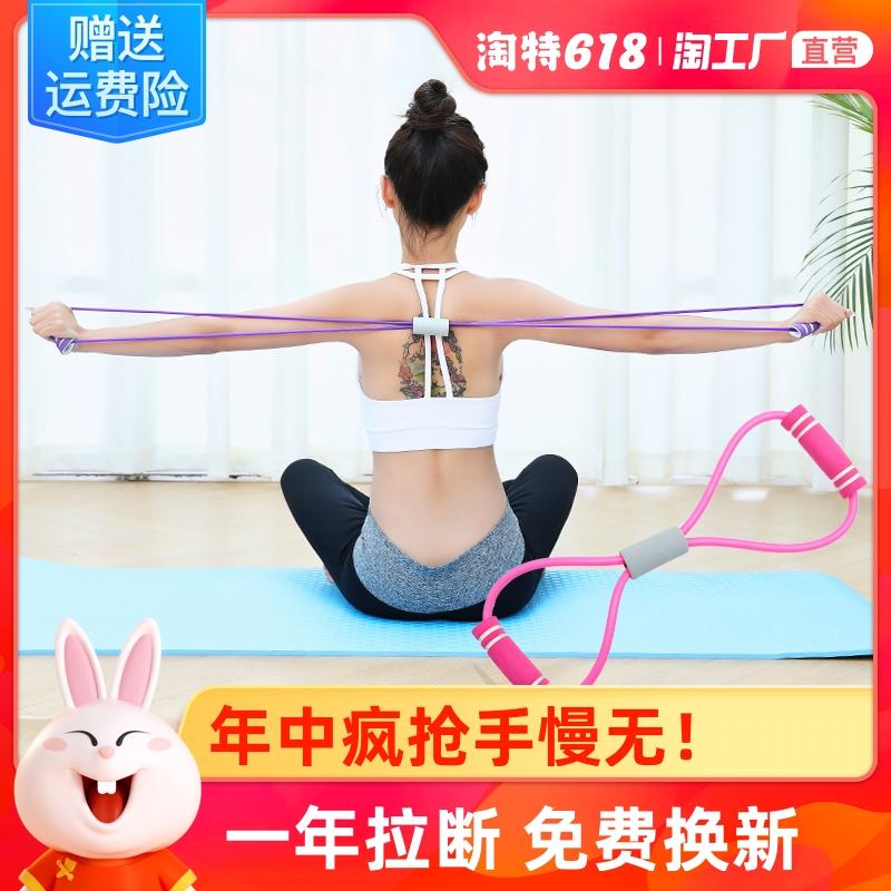 8拉力器背部训练器橡筋弹力绳家用肩颈拉伸带手臂健身器材锻炼