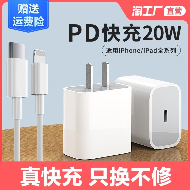 苹果充电器12充电头iPhone快充20w原装正品PD闪充11数据线18w一套