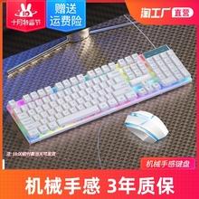 有线键盘办公专用打字鼠标套装机械手感电脑台式静音外接电竞游戏