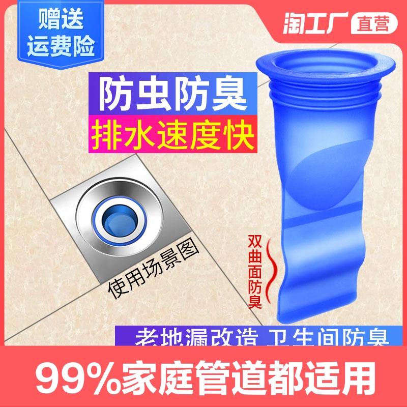 防虫防臭器下水管地漏卫生间洗衣机下水道密封圈防臭芯厕所防反味