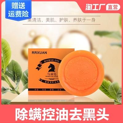 马油皂除螨皂海盐皂去螨虫黑头沐浴控油手工皂香皂面部后背背后