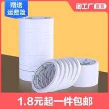 双面胶强力高粘度固定摆件胶带粘胶贴学生用手工用两面胶布双层纸胶