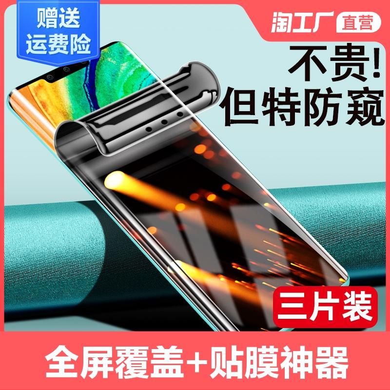 华为mate30pro防窥膜p40p30mete40e20钢化6手机8nova7nove5水凝se