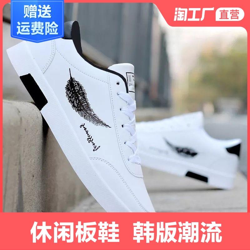 2021夏季男鞋新款潮流透气板鞋子百搭小白鞋男士运动休闲白鞋潮鞋