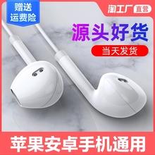 有线耳机入耳式原装正品适用华为oppo小米vivo苹果手机圆孔通用塞