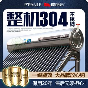 特价盼盼乐太阳能热水器家用水箱