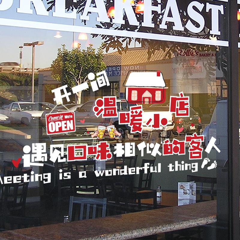 创意搞笑网红开一间温馨烧烤龙虾店玻璃门贴纸奶茶店面装饰墙贴画