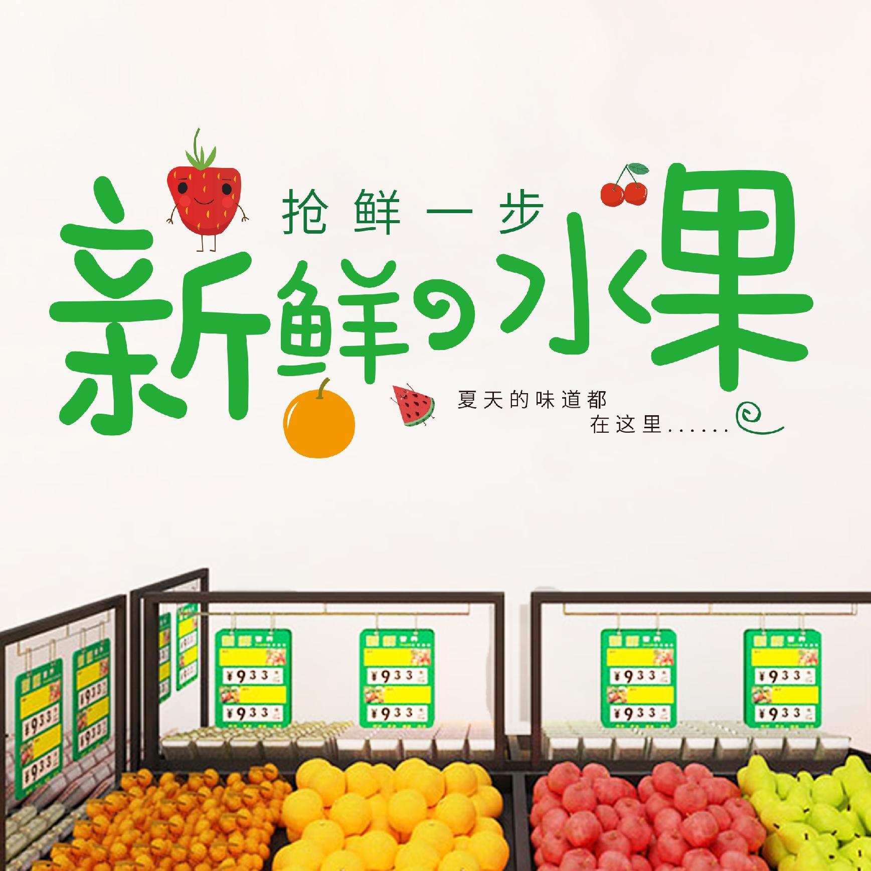 创意水果店铺装饰橱窗玻璃门贴纸新鲜水果蔬超市墙面贴画鲜榨果汁