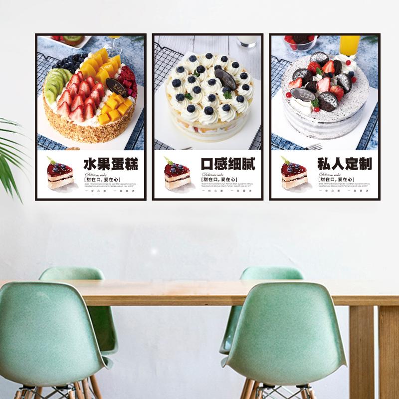 面包生日奶油蛋糕烘焙店装饰贴纸广告墙贴画宣传海报图片