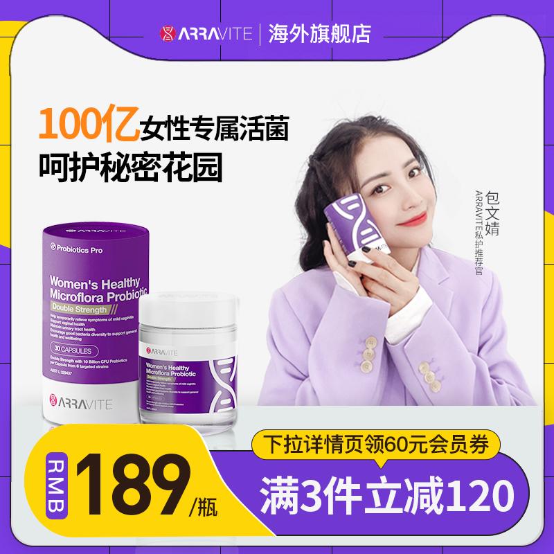 【新品】ARRAVITE澳洲女性益生菌护理调理进口乳酸杆菌口服孕妇