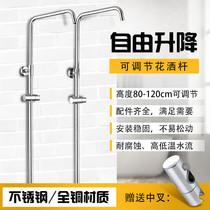 淋浴花洒升降杆套装不锈钢全铜升降支架淋浴花洒整套淋浴花洒配件