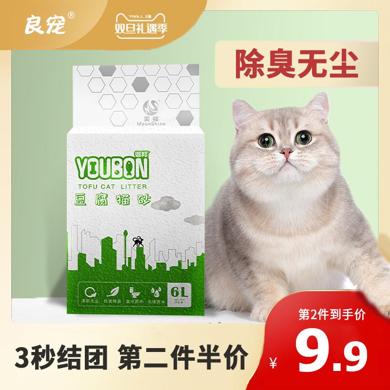 御邦天然活性炭豆腐猫砂猫咪抗菌除臭无尘结团快可冲厕6L2kg包邮