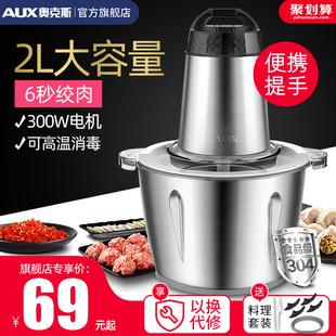 绞肉机家用电动小型绞肉馅机全自动搅拌机多功能绞菜料理机